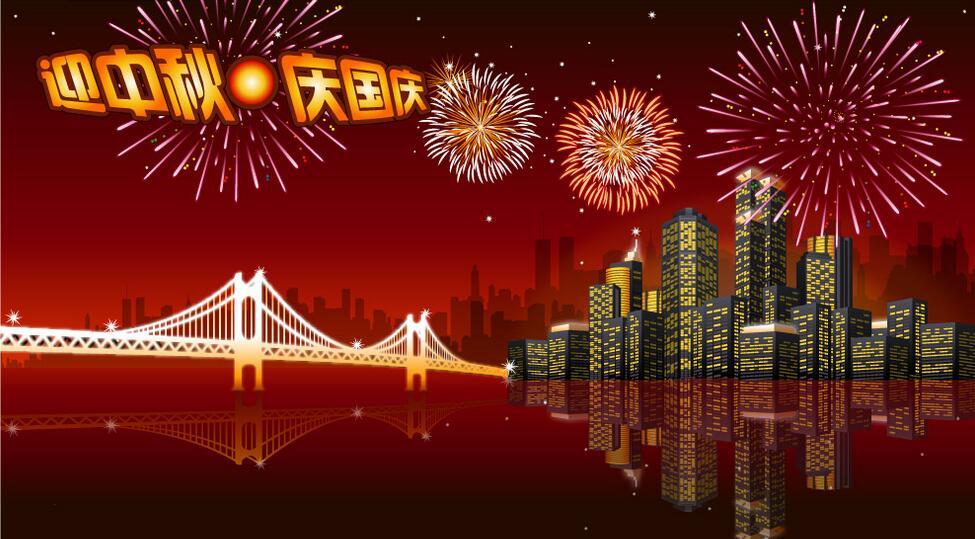 天丰公司过国庆